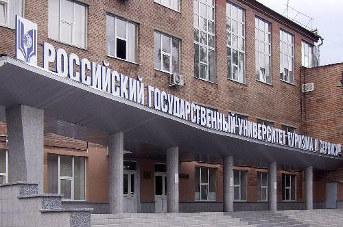 Российский государственный университет туризма и сервиса факультет